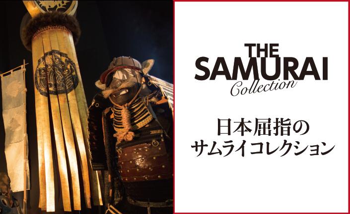 日本屈指のサムライコレクション
